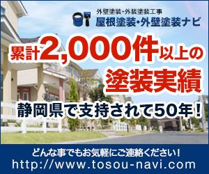 累計2000件以上の塗装実績。静岡県で支持されて50年!